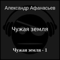 Чужая земля (аудиокнига)