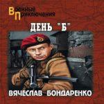 Вячеслав Бондаренко — День «Б» (аудиокнига)