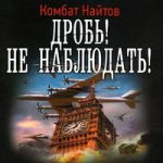 Комбат МВ Найтов — Дробь! Не наблюдать! (аудиокнига)