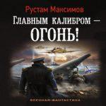 Рустам Максимов — Главным калибром – огонь! (аудиокнига)