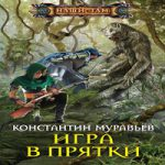 Константин Муравьев — Игра в прятки (аудиокнига)