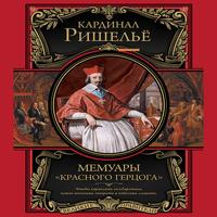 Мемуары «Красного герцога» (аудиокнига)