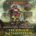 Владимир Мясоедов — Первая колония (аудиокнига)