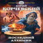 Юрий Корчевский — Последний алхимик (аудиокнига)