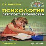 Елена Николаева — Психология детского творчества (аудиокнига)
