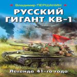 Владимир Першанин — Русский гигант КВ-1. Легенда 41-го года (аудиокнига)