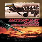 Антон Кротков — Штрафбат. Миссия невыполнима (аудиокнига)