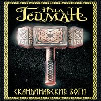 Скандинавские боги (аудиокнига)