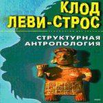 Клод Леви-Стросс — Структурная антропология (аудиокнига)