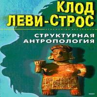 Структурная антропология (аудиокнига)