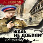 Александр Тамоников — Жаль, не добили (аудиокнига)