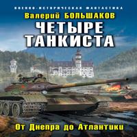 Четыре танкиста. От Днепра до Атлантики (аудиокнига)