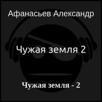 Чужая земля 2 (аудиокнига)