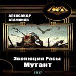 Александр Атаманов — Эволюция Расы. Мутант (СИ) (аудиокнига)