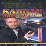 Дмитрий Черкасов — Канкан для братвы (аудиокнига)