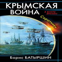 Крымская война. Соратники (аудиокнига)