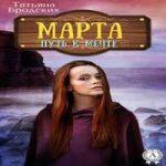 Бродских Татьяна — Марта. Путь к мечте (аудиокнига)