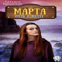 Марта. Путь к мечте (аудиокнига)