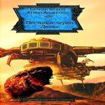 Брайан Херберт, Кевин Джеймс Андерсон — Песчаные черви Дюны (аудиокнига)