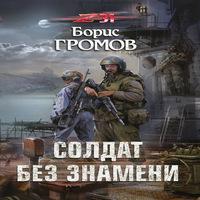 Солдат без знамени (аудиокнига)