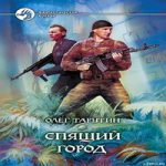 Олег Таругин — Спящий город (аудиокнига)