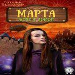 Бродских Татьяна — Марта. Дорога домой (аудиокнига)