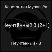 Неучтенный 3 (2+1) (аудиокнига)