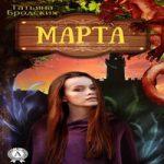 Бродских Татьяна — Марта (аудиокнига)
