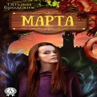 Марта (аудиокнига)