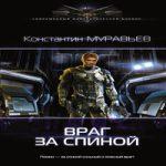Константин Муравьёв — Враг за спиной (аудиокнига)