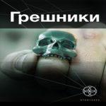 Александр Чубарьян — Грешники. Книга 1. Корпорация «Кольцо» (аудиокнига)