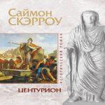 Саймон Скэрроу — Центурион (аудиокнига)