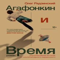 Агафонкин и Время (аудиокнига)