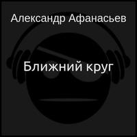 Ближний круг (аудиокнига)