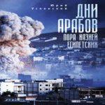 Юрий Успенский — Дни арабов. Пора казней египетских (аудиокнига)