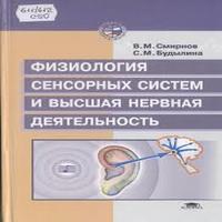 Физиология сенсорных систем и высшая нервная деятельность (аудиокнига)