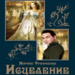 Марина Трефилова  —  ИСЦЕЛЕНИЕ(аудиокнига)