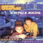 Александр Чубарьян — Игры в жизнь (аудиокнига)