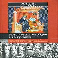 История альбигойцев и их времени. Книга 1 (аудиокнига)