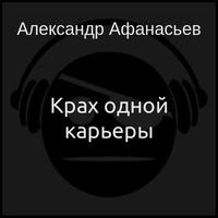 Крах одной карьеры (аудиокнига)