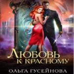 Ольга Гусейнова  — ЛЮБОВЬ К КРАСНОМУ (аудиокнига)