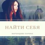 Карина Воронцова  — НАЙТИ СЕБЯ (аудиокнига)