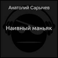 Наивный маньяк (аудиокнига)
