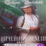 Татьяна Бродских  —  Ничейные земли или всё в хозяйстве пригодится (аудиокнига)