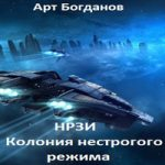 Арт Богданов — Нрзи. Колония нестрогого режима. (аудиокнига)