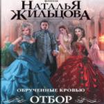 Наталья Жильцова  — ОТБОР (аудиокнига)