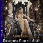 Елена Кароль  —  ПОПАДАНКА. ЕСЛИ ВАС УБИЛИ(аудиокнига)