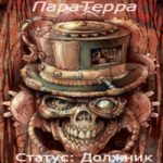 Виктор Казначеев — Паратерра. Статус: Должник (аудиокнига)