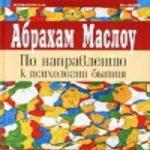 Абрахам Маслоу — По направлению к психологии бытия (аудиокнига)