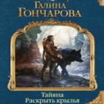 Гончарова Галина  —  Раскрыть крылья (аудиокнига)